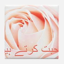 Urdu Love Rose Tile Coaster