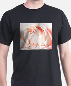 Urdu Love Rose T-Shirt