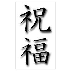 Blessing Kanji Wall Art Poster