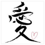 Love japanese kanji Posters