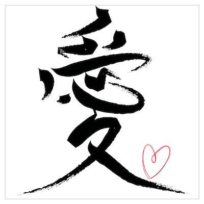 """Love"" Japanese Kanji Wall Art Poster"