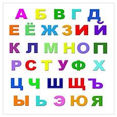 Russian Alphabet Wall Art Poster