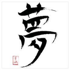 Dream Japanese Kanji Wall Art Poster