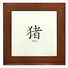 Year Pig Framed Tile