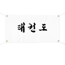 Tae Kwon Do Banner