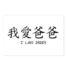 I Love Daddy Postcards (Package of 8)