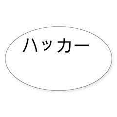 Hacker (Japanese) Sticker (Oval)