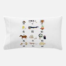 Chinese Zodiac Pillow Case