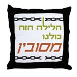 Jewish pillow Throw Pillows