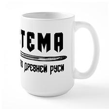 Russian Systema Mug