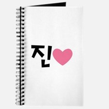 Heart Jin Journal