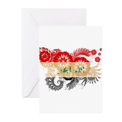 Iraq Flag Greeting Cards (Pk of 20)