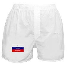 Cute Russian language Boxer Shorts