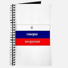 Cute Russian language Journal