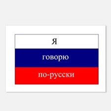 Cute Russian travel Postcards (Package of 8)