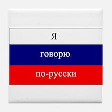 Cute Foreign language Tile Coaster
