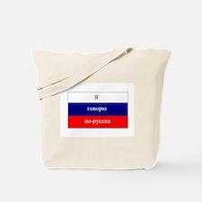 Unique Moscow Tote Bag