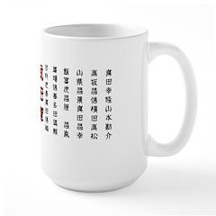 Takeda Shingen's 24 Generals Mug