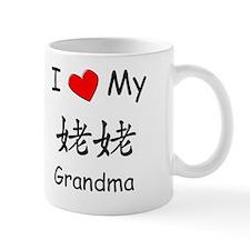 I Love My Lao Lao (Grandma) Small Mug