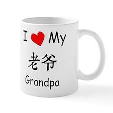 I Love My Lao Ye (Grandpa) Mug