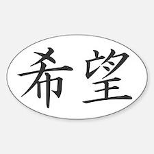 Kanji Hope Oval Decal