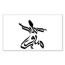 midoFUZN Dervish Decal
