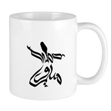 midoFUZN Dervish Small Mug