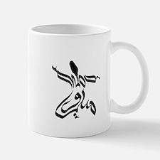 midoFUZN Dervish Small Small Mug