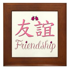 Friendship (pink) Framed Tile