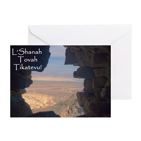 Masada VIew Rosh Hashana Cards (Pk of 10)