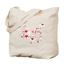 Wo Ai Ni - Red Tote Bag