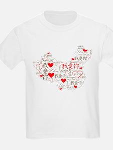 Wo Ai Ni - Red T-Shirt