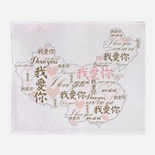 Wo Ai Ni - Pink Throw Blanket