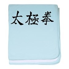 Tai Chi Chuan baby blanket