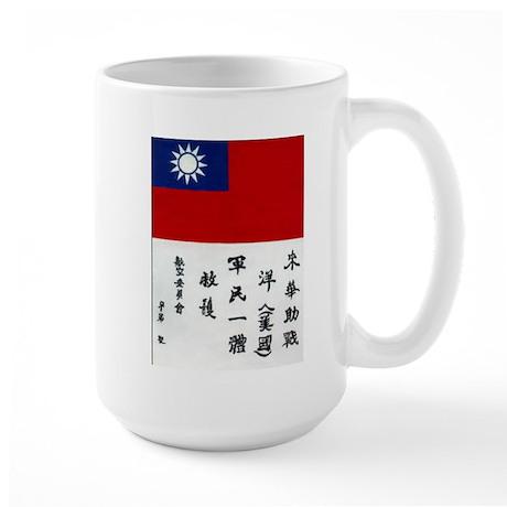 CHIT002.png Large Mug