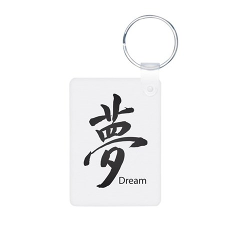 "Chinese Calligraphy for ""Dream"" Aluminum Photo Key"