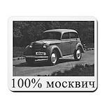 100 % Moskvich