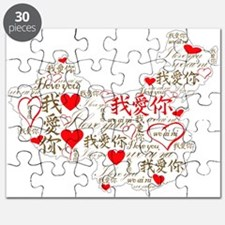 wo ai ni RED.png Puzzle