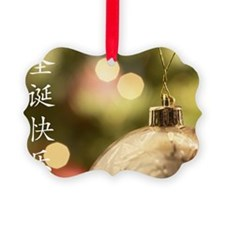 Chinese Merry Christmas Ornament
