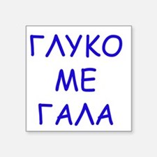 FOR THE SWEET GREEK GIRL Creeper Square Sticker