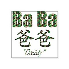 BaBa Camo Square Sticker