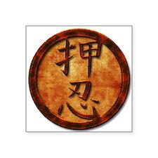 Kanji Endurance Symbol Square Sticker