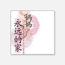 Forever Family Mama Square Sticker