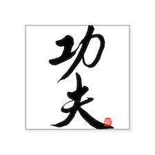 """Kung Fu"" Square Sticker"
