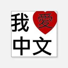 I Heart Chinese Square Sticker