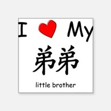 I Love My Di Di (Little Brother) Square Sticker