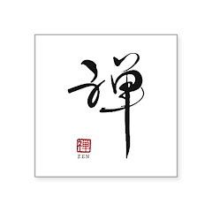 Zen Calligraphy Square Sticker 3