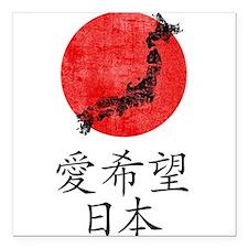 Love Hope Japan Square Car Magnet