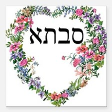 Grandmother Heart in Hebrew Square Car Magnet