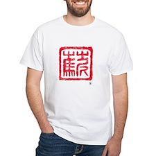 """""""Grass Mud Horse"""" Seal Script Design Shirt"""